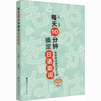 每天10分钟搞定日语助词 世界图书出版有限公司北京分公司