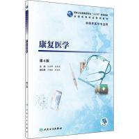 康复医学 第4版 人民卫生出版社