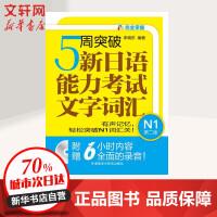 5周突破新日语能力考试文字词汇(第2版)N1 李晓东 编著