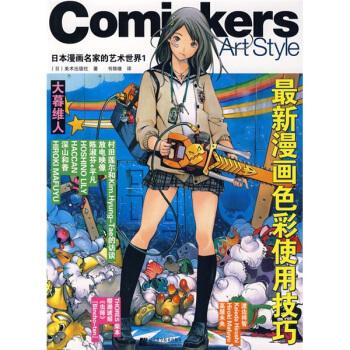 日本漫画名家的艺术世界:漫画色彩使用技巧 9787538158045