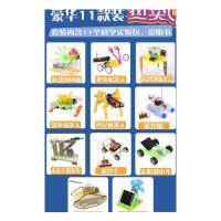 玩具开学季物理科技小制作小发明儿童小学生手工创意玩具科学实验套装材料包 豪华-11款装+手表+电池 领券【满60减20
