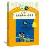 蓝熊船长的13条半命 你长大之前必读的66本书第二辑(9―12岁) 瓦尔特?莫尔斯 著 人民文学出版社