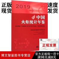 正版现货-2019中国火炬统计年鉴