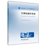 计算机操作系统 陆丽娜 等 高等教育出版社 9787040338423