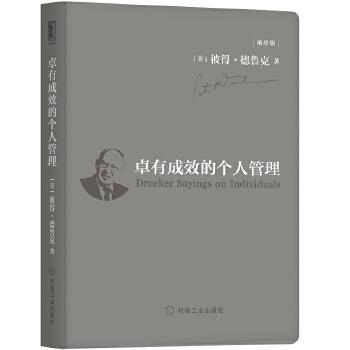 卓有成效的个人管理(pdf+txt+epub+azw3+mobi电子书在线阅读下载)