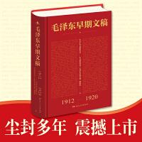毛泽东早期文稿(伟人极为重要的著作之一,蕴含了一代伟人的成长经历和思想价值)
