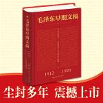 毛泽东早期文稿 批量团购电话:4001066666转6
