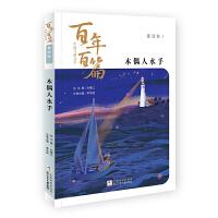 中国儿童文学百年百篇:童话卷1 木偶人水手