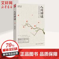 人间词话 王国维国学大师的文学批评著作 注释译文赏析 全解中国古诗词