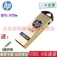 【支持礼品卡+送挂绳包邮】HP惠普 X725w 16G 优盘 高速USB3.0 防水防震 16GB 金属U盘