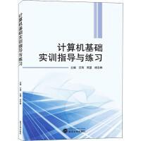 计算机基础实训指导与练习 武汉大学出版社