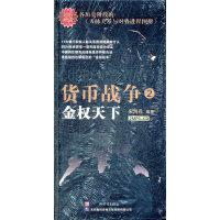 货币战争2金权天下(2MP3-CD)特价