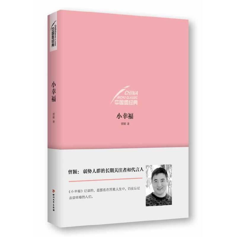 中国微经典·小幸福(曾颖:弱势人群的长期关注者和代言人。《小幸福》记录的,是那些在苦难人生中,仍没忘记品尝草莓的人们。)