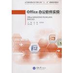 Office办公软件实操