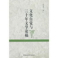【二手旧书九成新】文化自觉与三十年文学论稿权雅宁中国社会科学出版社9787500487630