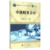 中级财务会计 科学出版社