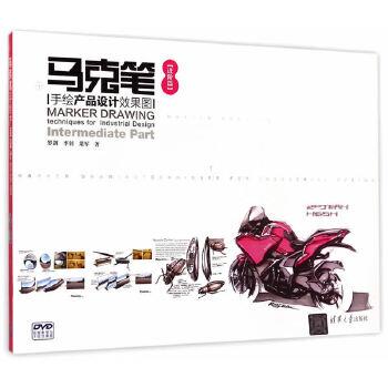 马克笔手绘产品设计效果图【进阶篇】 配光盘