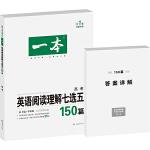 开心英语 一本英语阅读理解150篇七选五 高考 英语特级教师李俊和领衔编写