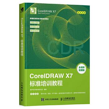 CorelDRAW X7标准培训教程 CorelDRAW X7 院校和培训机构数字媒体艺术类专业Illustrator课程教材