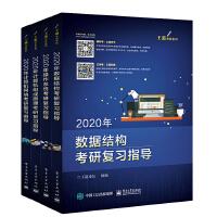2020年王道计算机专业考研:数据结构+操作系统+组成原理+计算机网络(套装共4册)
