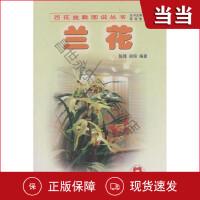 兰花 百花盆栽图说丛书 3628