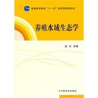 养殖水域生态学(赵文) 赵文 9787109157873