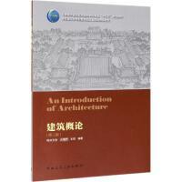建筑概论(第3版) 中国建筑工业出版社