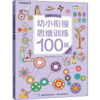 幼小衔接思维训练100题 提高篇 人民邮电出版社