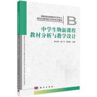 中学生物新课程教材分析与教学设计