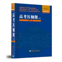 数学解题与研究丛书.高考压轴题.上