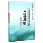 中华长江文化大系 大道通衢:长江流域的交通运输 9787549227242