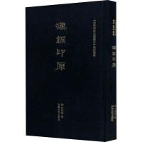 汉铜印原 西泠印社出版社