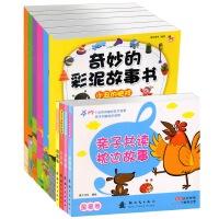 手工故事合集:奇妙的彩泥故事书+亲子共读枕边故事(套装共10册)