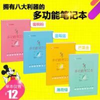 曲一线官方正品 53多功能笔记本 蓝色粉色黄色绿色四色可选