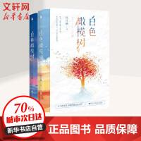 白色橄���(2��) 百花洲文�出版社