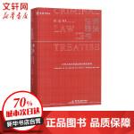 刑法注释书 中国民主法制出版社有限公司