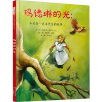 玛德琳的光:卡米耶・克洛代尔的故事 河北教育出版社