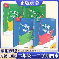 【4本装】从课本到奥数二年级上册下册a版+b版 小学二年级奥数训练