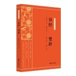 诗经・楚辞(新编学生国学丛书)