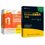 Python基础教程 第3版+Office 2016实战技巧精粹辞典(全技巧视频版)