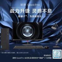 联想电脑GeekPro设计师游戏台式主机(I7-8700 8G 1T+256G GTX1660Ti ),联想台式机主机