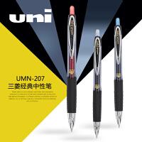 日本uni/三菱UMN-207中性笔 水笔 三菱中性笔 0.5mm 进口水性笔