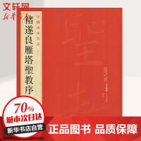 褚遂良雁塔圣教序 上海书画出版社