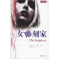 女雕刻家 [英] 渥特丝,胡丹彝 南海出版社 9787544218757