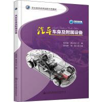 汽车车身及附属设备 人民交通出版社