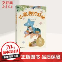 小狐狸打灯油 江苏文艺出版社