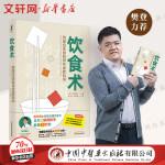 【新华正版】饮食术:风靡日本的科学饮食教科书(樊登力荐!畅销日本80万册,资深医学博士亲授正确饮食术,送给每个人的控糖、