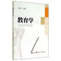 教育学/魏青 9787564333997 魏青 西南交通大学出版社