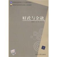 财政与金融(高职高专经管类专业核心课程教材)