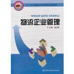 物流企业管理(十一五高等院校物流管理专业规划教材)